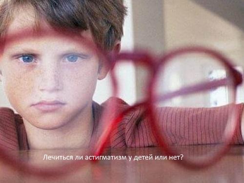 Лечится ли астигматизм у детей